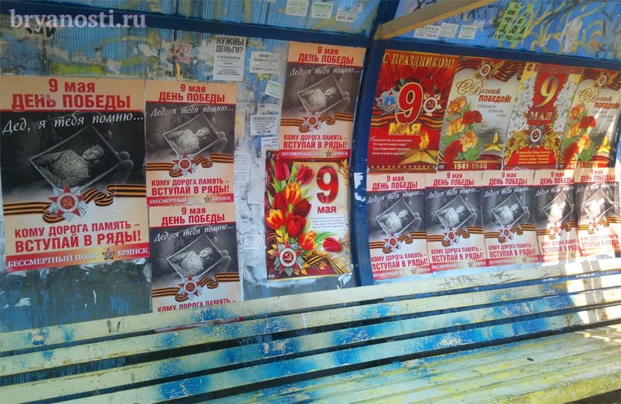 Остановки в центре Брянска 9 мая 2016 года.