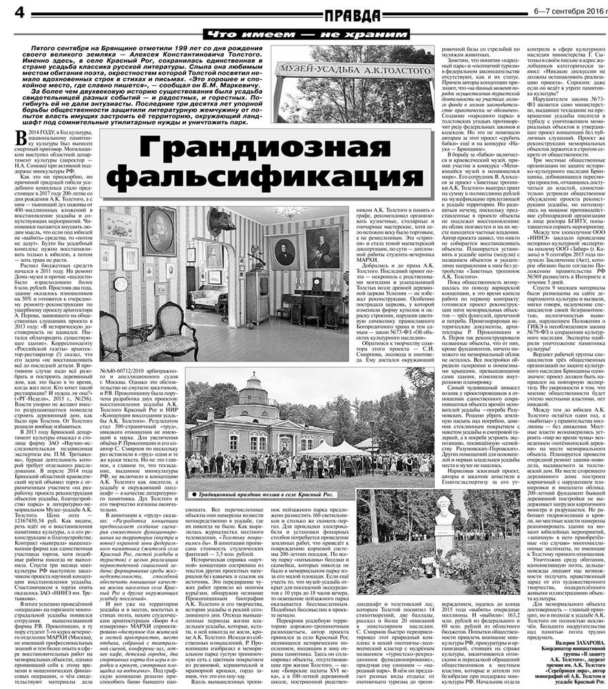 Газета «Правда» об усадьбе А. К. Толстого в Красном Роге.