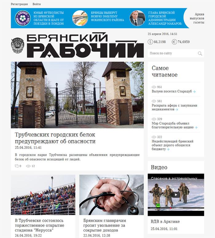 Сайт газеты «Брянский рабочий».