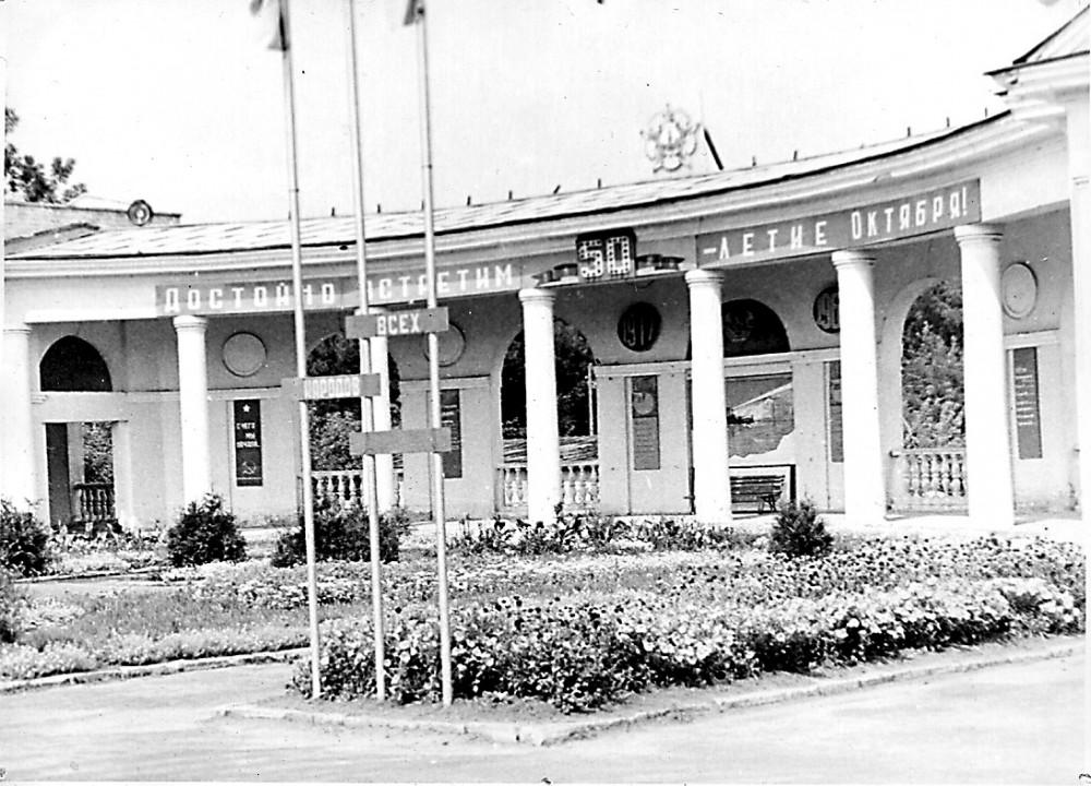 Белые Берега. Павильон. 1967 год.